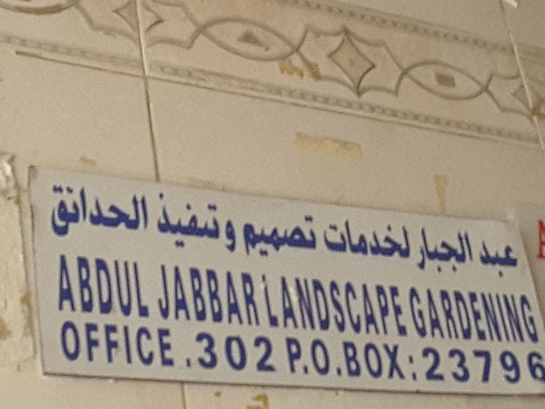 HiDubai-business-abdul-jabbar-landscape-gardening-home-gardening-landscaping-al-murar-dubai-2
