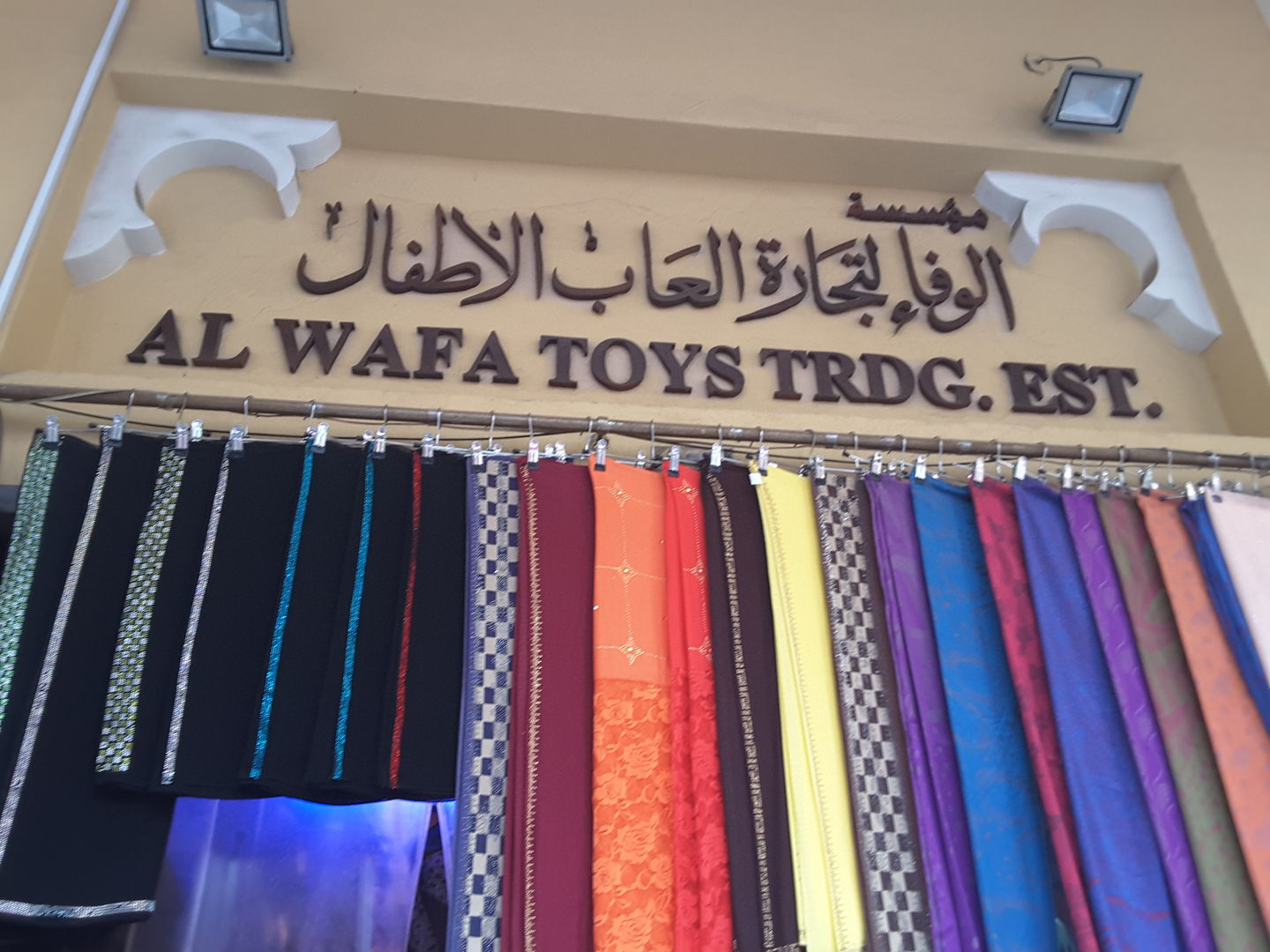 HiDubai-business-al-wafa-toys-trading-est-shopping-apparel-naif-dubai-2