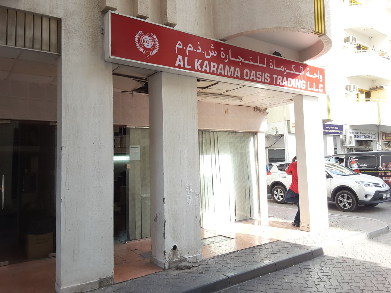 Walif-business-al-karama-oasis-trading