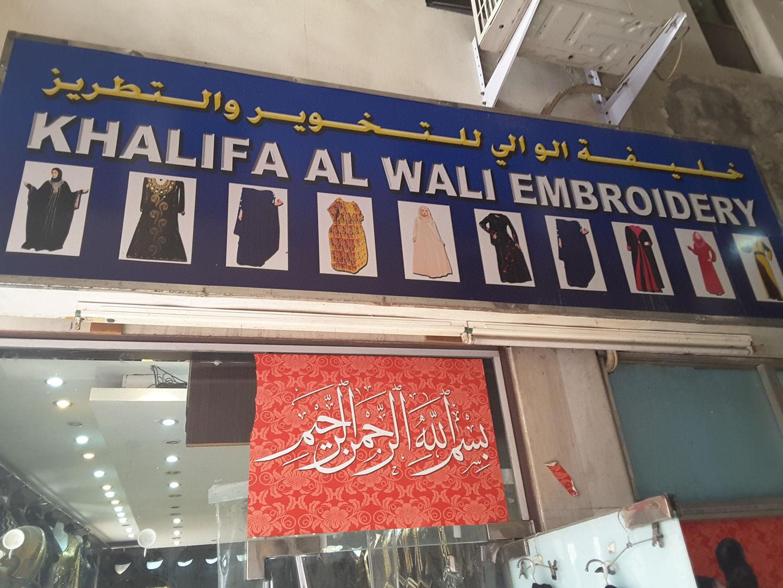 HiDubai-business-khalifa-al-wali-embroidery-home-tailoring-ayal-nasir-dubai-2