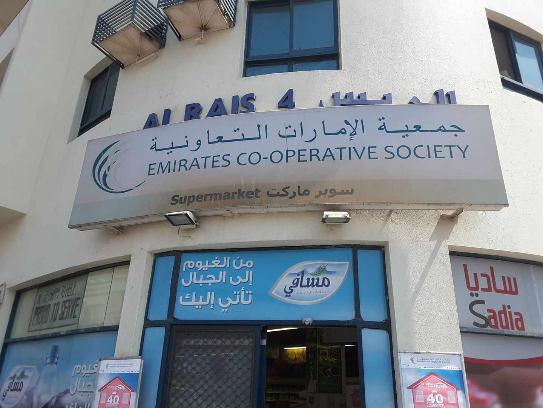 HiDubai-business-emirates-co-operative-society-food-beverage-supermarkets-hypermarkets-grocery-stores-al-jafiliya-dubai-2