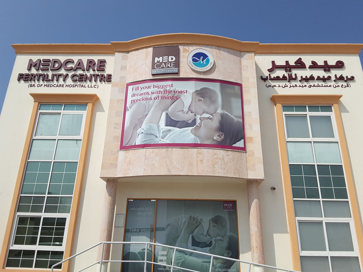 HiDubai-business-medcare-fertilty-center-beauty-wellness-health-specialty-clinics-umm-suqeim-1-dubai-2
