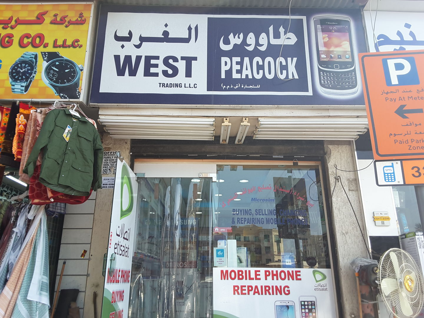 HiDubai-business-west-peacock-trading-media-marketing-it-it-telecommunication-al-satwa-dubai-2