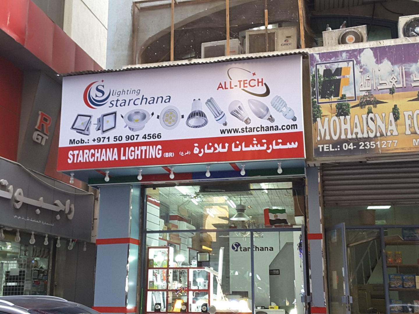 HiDubai-business-starchana-lighting-b2b-services-distributors-wholesalers-al-sabkha-dubai-2