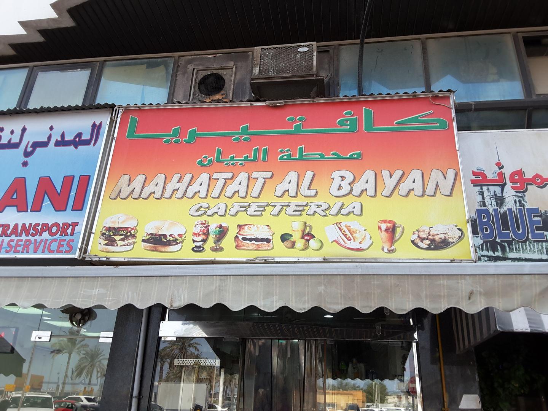 HiDubai-business-mahatat-al-bayan-cafeteria-food-beverage-cafeterias-al-daghaya-dubai-2
