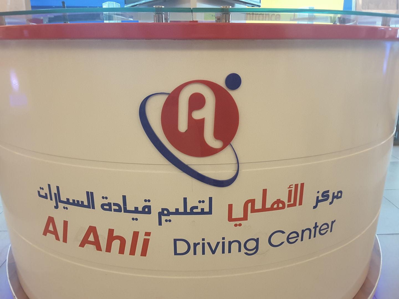 HiDubai-business-al-ahli-driving-center-education-driving-schools-dubai-festival-city-al-kheeran-1-dubai-2