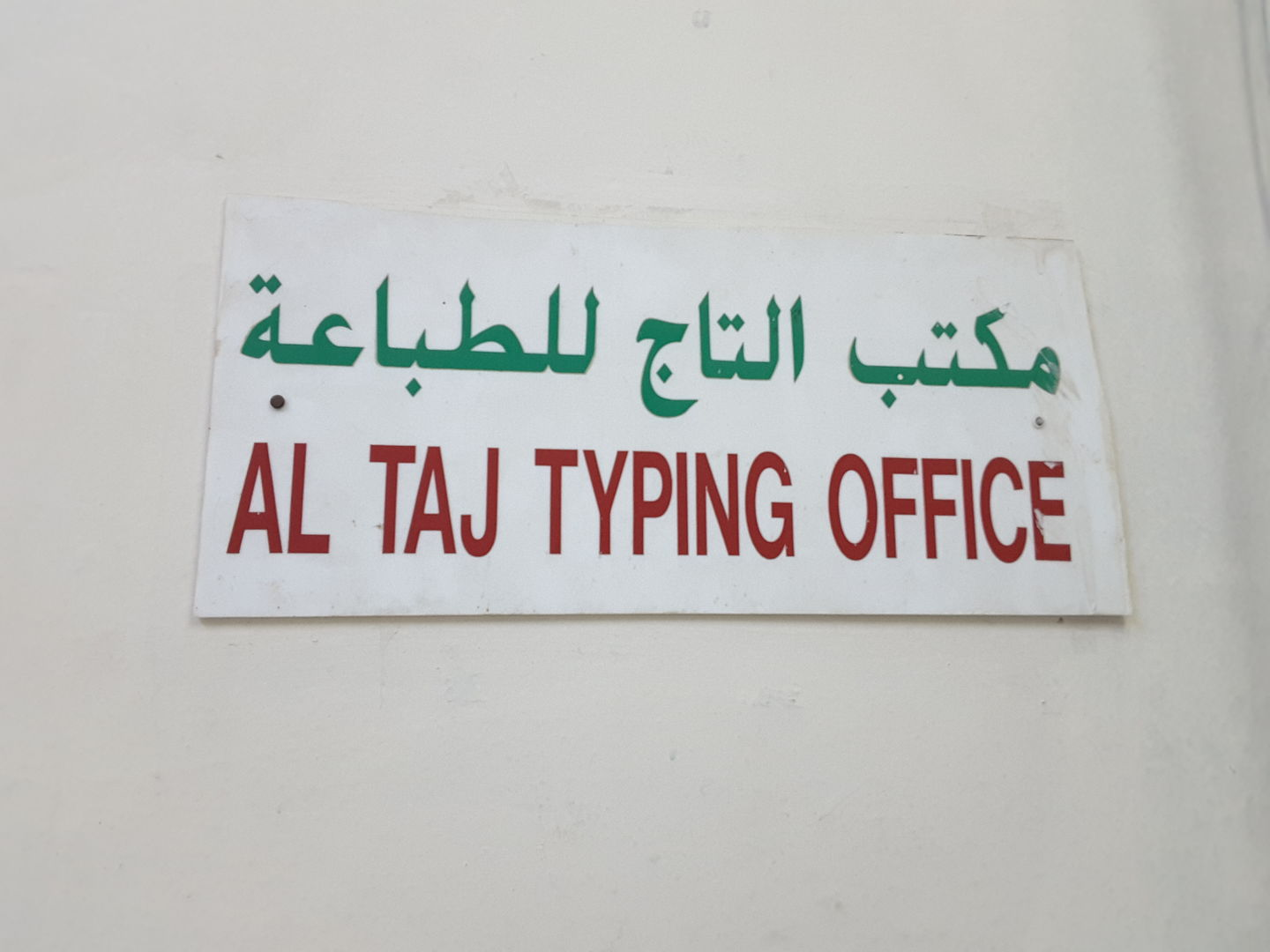 HiDubai-business-al-taj-typing-office-government-public-services-printing-typing-services-al-buteen-dubai-2