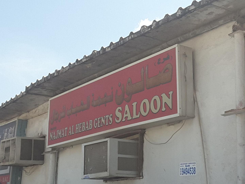 HiDubai-business-najmat-alhebab-gents-salon-beauty-wellness-health-beauty-salons-umm-ramool-dubai-2