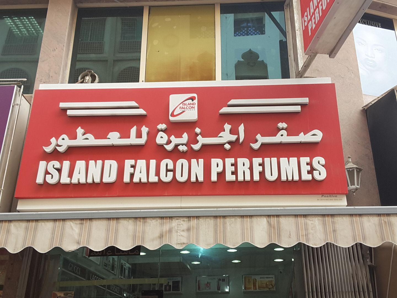 HiDubai-business-island-falcon-perfumes-b2b-services-distributors-wholesalers-al-daghaya-dubai-2