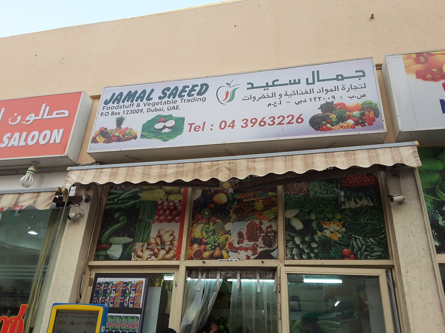 HiDubai-business-jamal-saeed-foodstuff-and-vegetables-trading-food-beverage-supermarkets-hypermarkets-grocery-stores-al-karama-dubai-2
