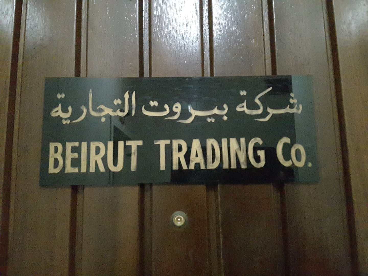 HiDubai-business-beirut-trading-co-b2b-services-food-stuff-trading-al-muraqqabat-dubai-2