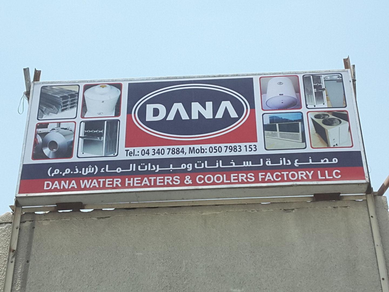 HiDubai-business-dana-water-heaters-and-coolers-factory-b2b-services-distributors-wholesalers-al-quoz-industrial-4-dubai-2