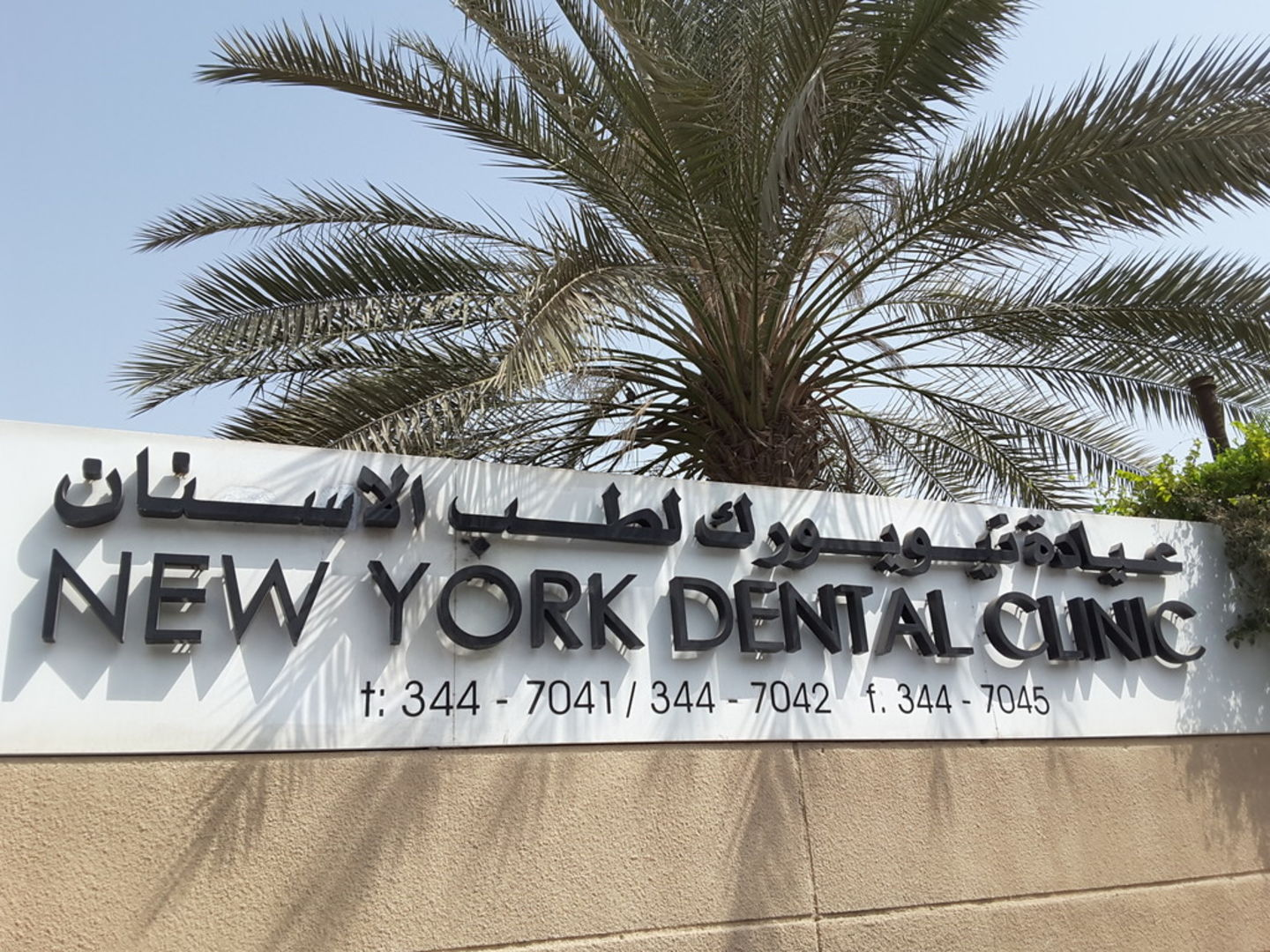 HiDubai-business-new-york-dental-clinic-beauty-wellness-health-specialty-clinics-jumeirah-2-dubai-2