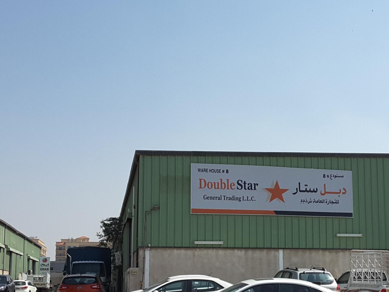 HiDubai-business-double-star-general-trading-vocational-services-art-photography-services-al-qusais-industrial-1-dubai-2