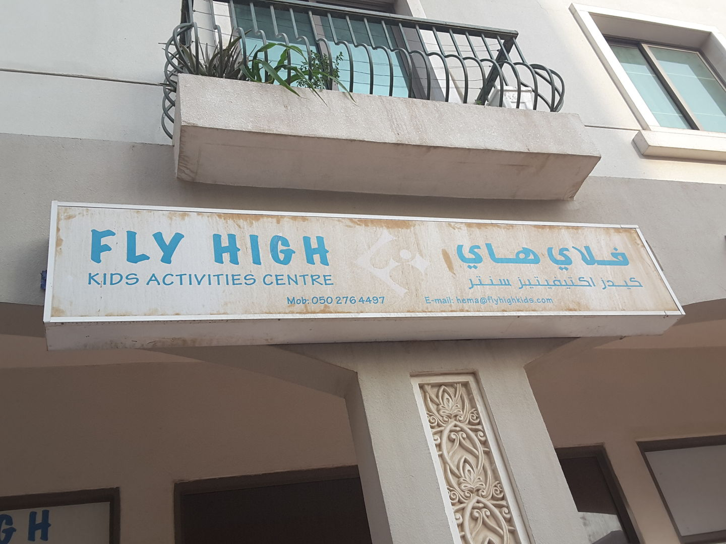 HiDubai-business-fly-high-kids-activities-centre-education-hobby-centres-international-city-warsan-1-dubai-2