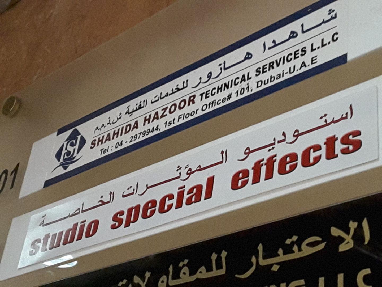 HiDubai-business-special-effects-studio-media-marketing-it-media-publishing-al-murar-dubai-2