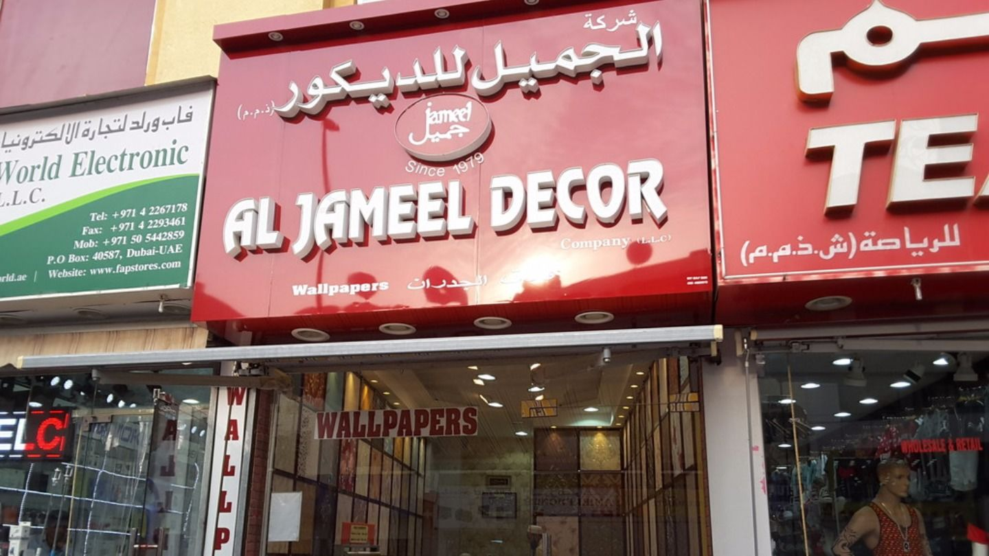 HiDubai-business-al-jameel-decor-shopping-furniture-decor-baniyas-square-dubai-2