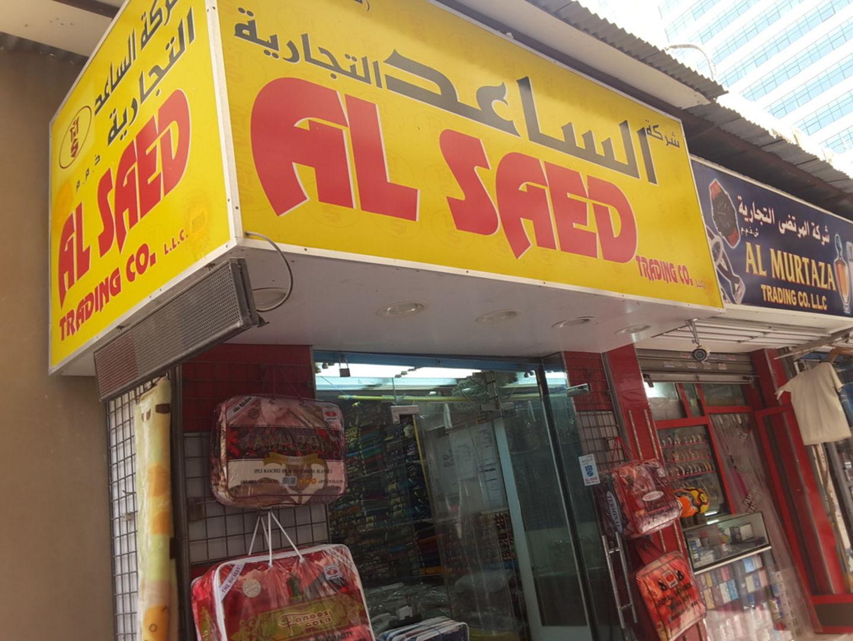 HiDubai-business-al-saed-trading-b2b-services-distributors-wholesalers-al-buteen-dubai-2