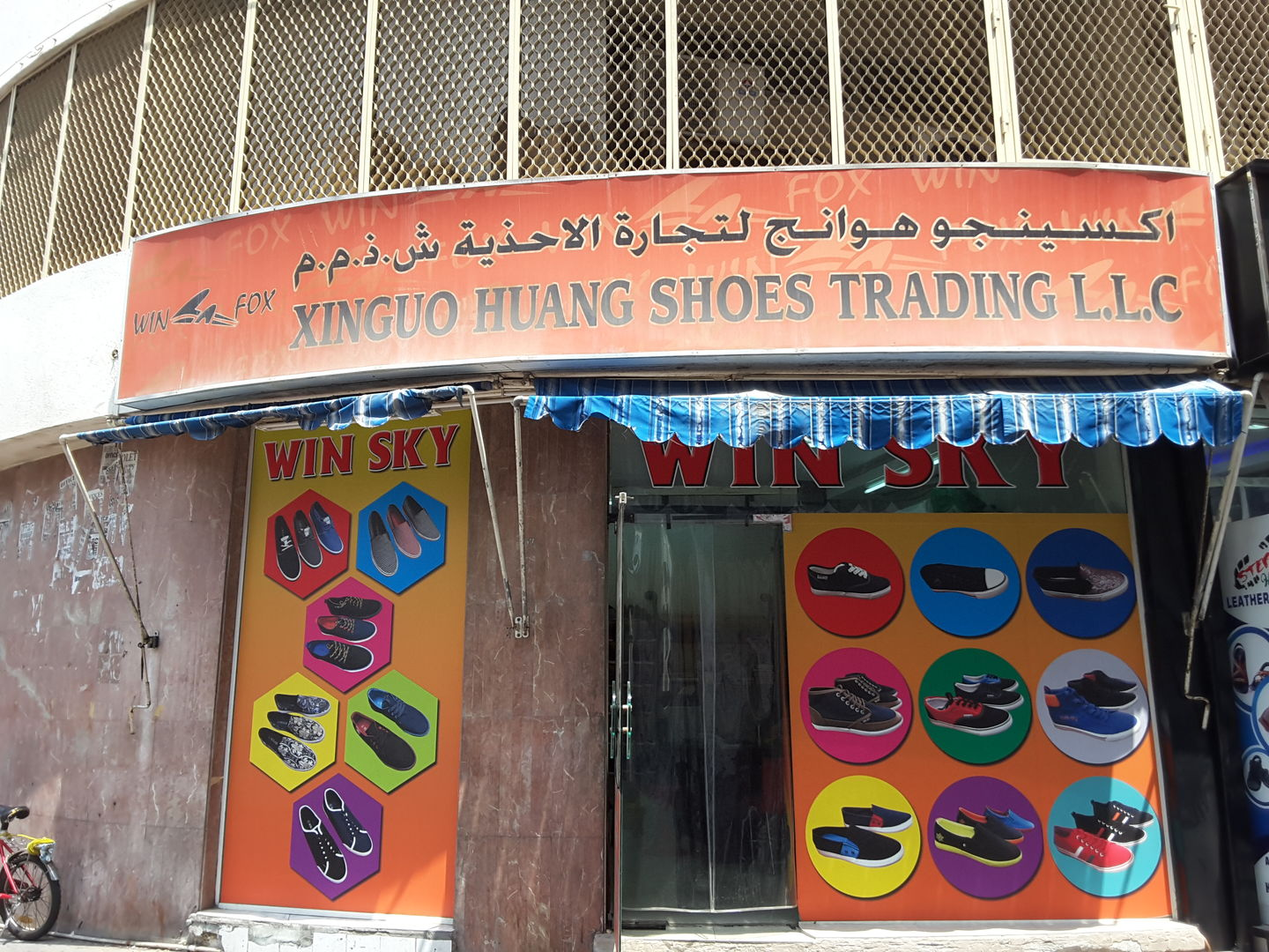 HiDubai-business-xing-huang-shoes-trading-b2b-services-distributors-wholesalers-baniyas-square-dubai-2