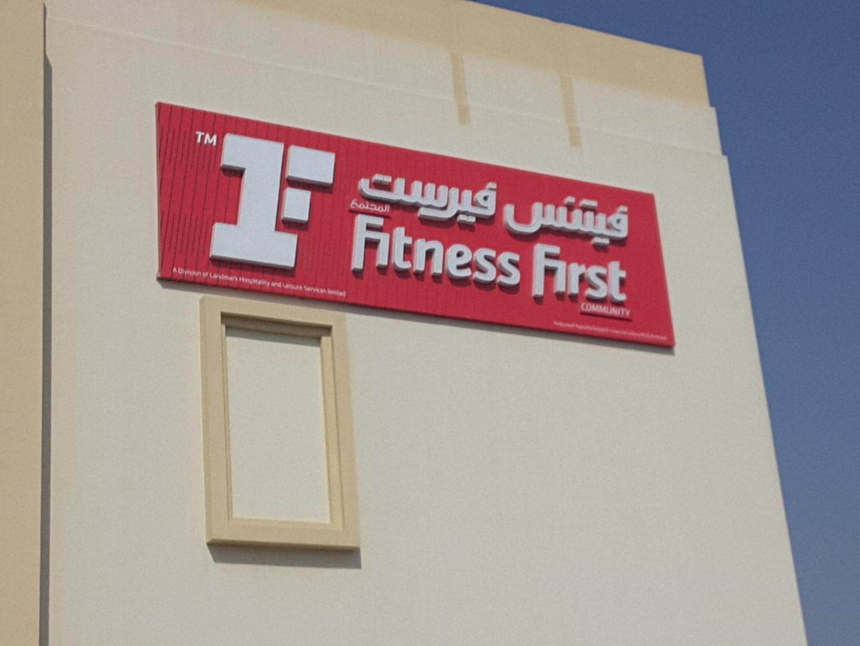 HiDubai-business-fitness-first-sports-fitness-gyms-fitness-centres-pools-layan-community-wadi-al-safa-7-dubai-2