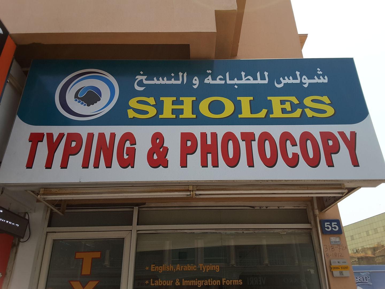 HiDubai-business-sholes-typing-photocopy-government-public-services-printing-typing-services-al-karama-dubai-2