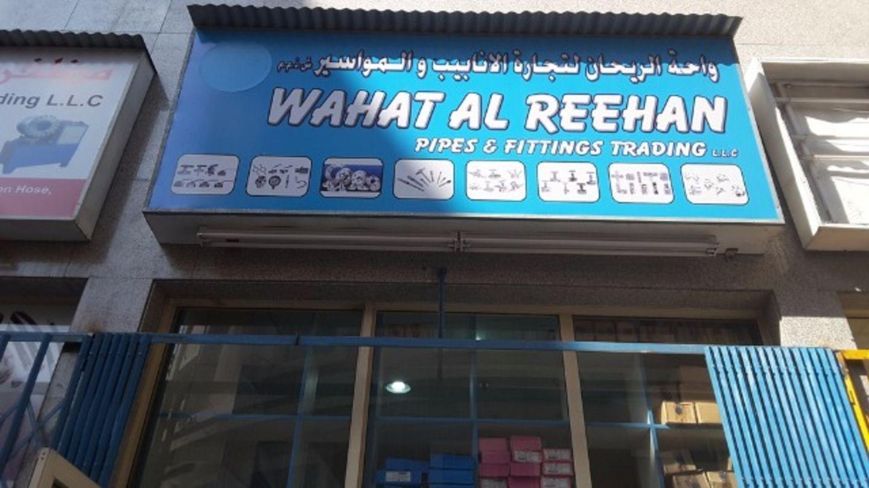 HiDubai-business-wahat-al-reehan-pipes-fittings-trading-b2b-services-distributors-wholesalers-naif-dubai-2