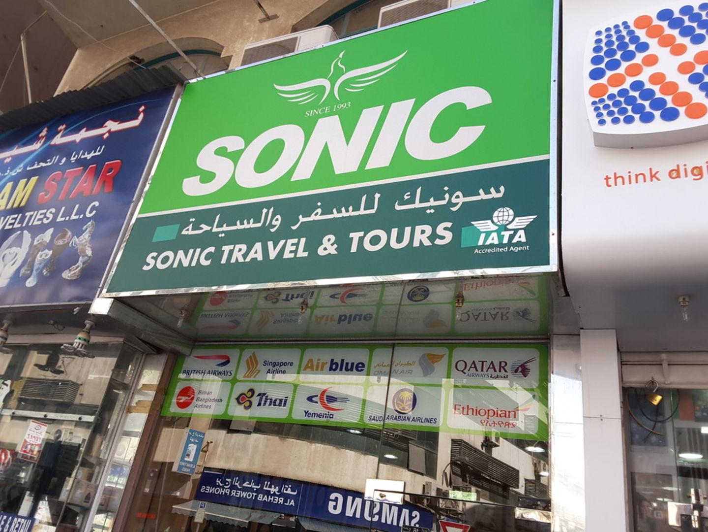 HiDubai-business-sonic-travel-tours-hotels-tourism-travel-ticketing-agencies-ayal-nasir-dubai-2