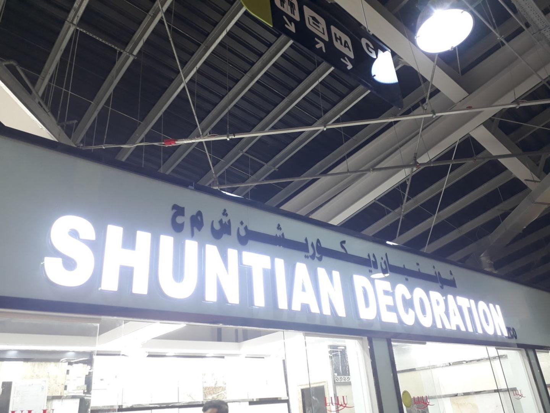 HiDubai-business-shuntan-decoration-home-furniture-decor-international-city-warsan-1-dubai-2