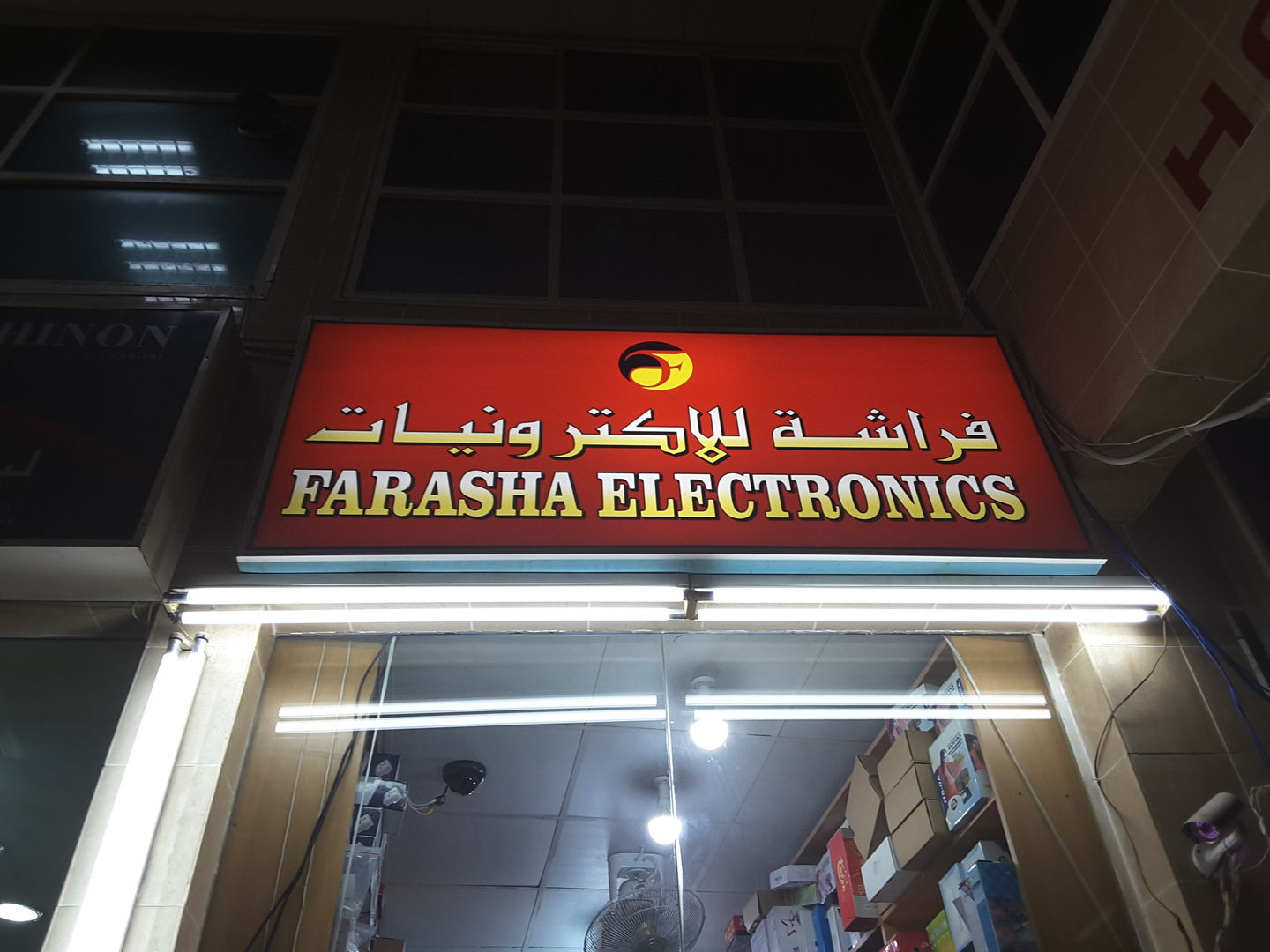 HiDubai-business-farasha-electronics-b2b-services-distributors-wholesalers-naif-dubai-2