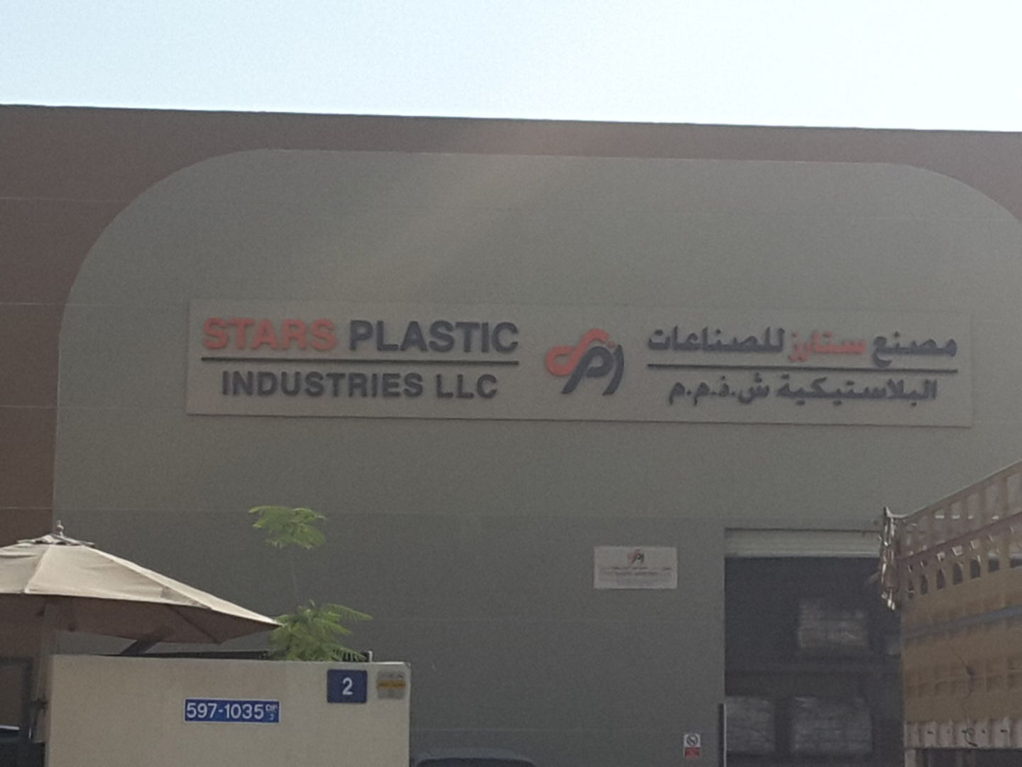 HiDubai-business-stars-plastic-industries-b2b-services-distributors-wholesalers-dubai-investment-park-2-dubai-2