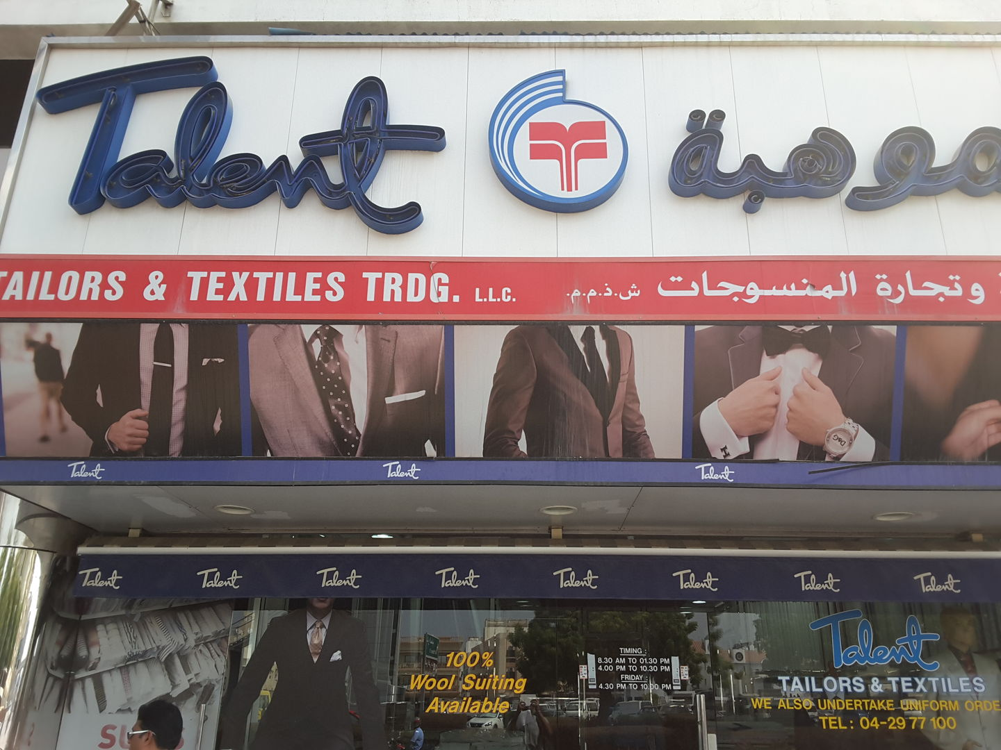 HiDubai-business-talent-tailors-textiles-trading-home-tailoring-hor-al-anz-dubai-2
