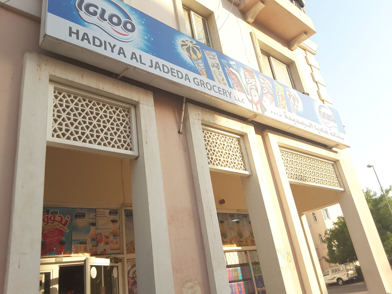 HiDubai-business-hadiya-al-jadeja-grocery-shopping-supermarkets-hypermarkets-grocery-stores-international-city-warsan-1-dubai-2