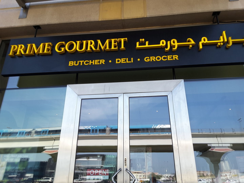 Walif-business-prime-gourmet
