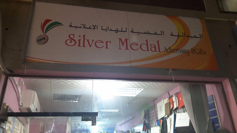 HiDubai-business-silver-medal-advertising-gifts-media-marketing-it-design-advertising-agency-baniyas-square-dubai-2