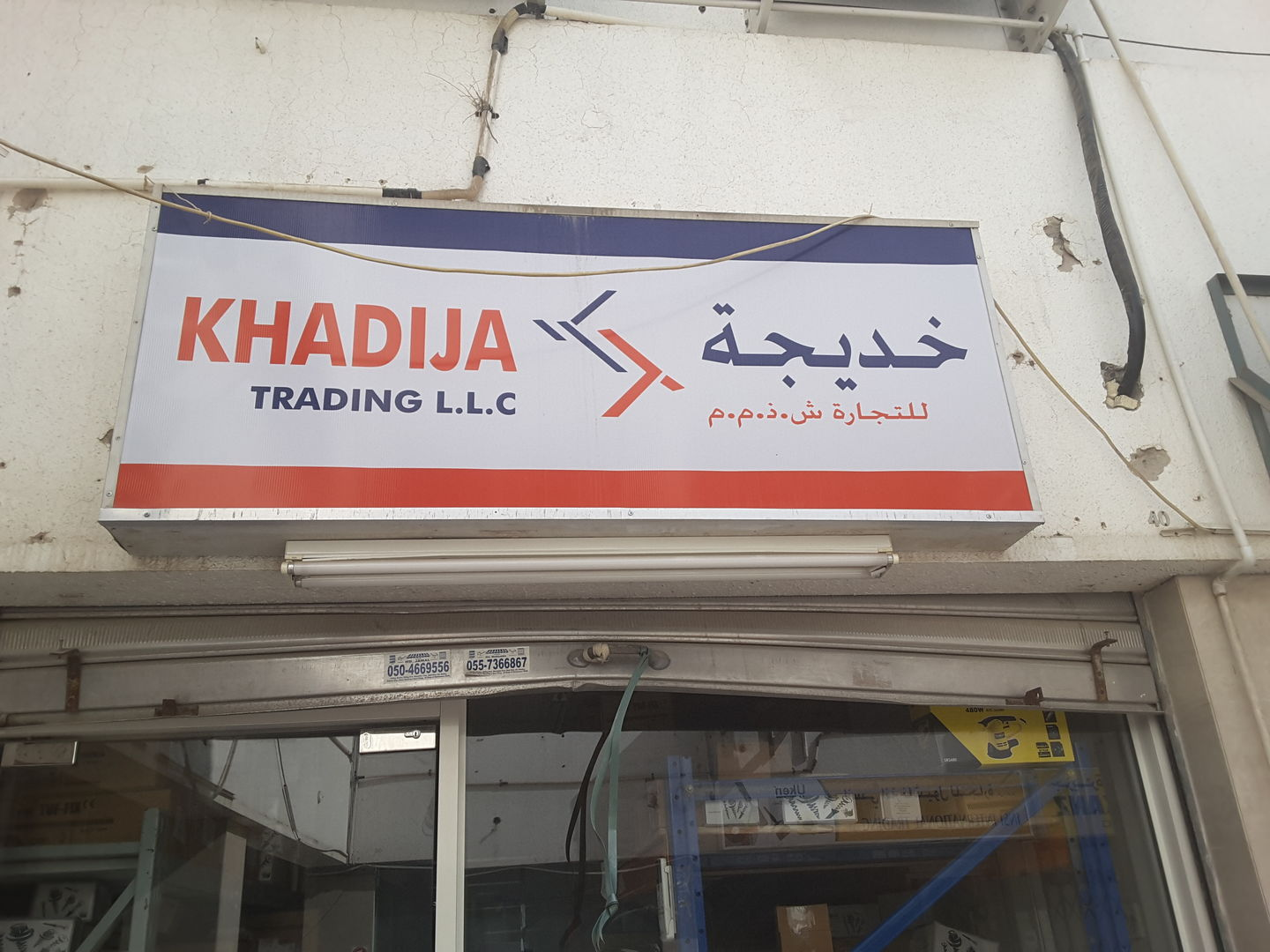 HiDubai-business-khadija-trading-home-hardware-fittings-naif-dubai-2