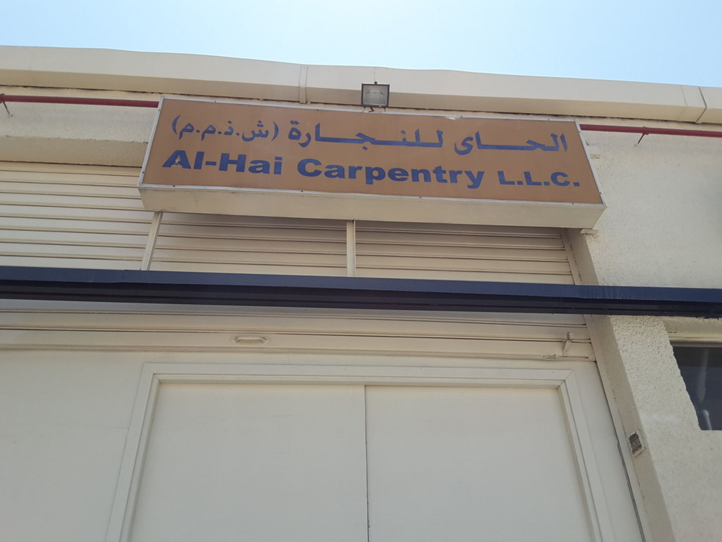 Walif-business-al-hai-carpentry