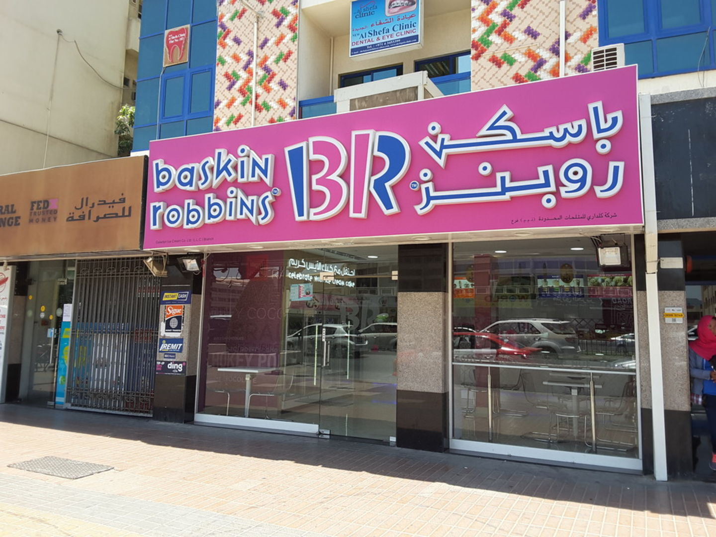 HiDubai-business-baskin-robbins-food-beverage-bakeries-desserts-sweets-al-bada-dubai-2