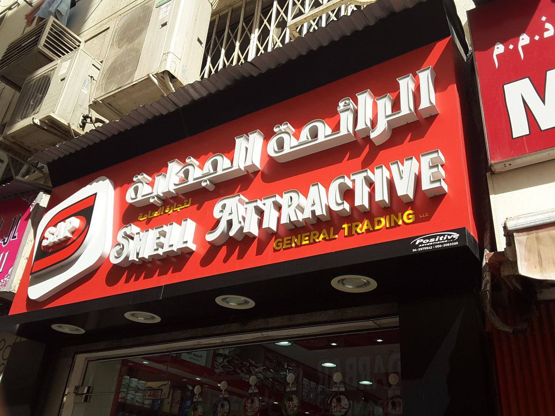 HiDubai-business-smell-attractive-general-trading-shopping-beauty-cosmetics-stores-al-daghaya-dubai-2