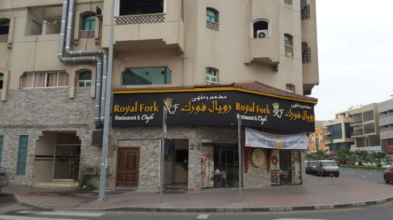 HiDubai-business-royal-fork-food-beverage-restaurants-bars-port-saeed-dubai-2
