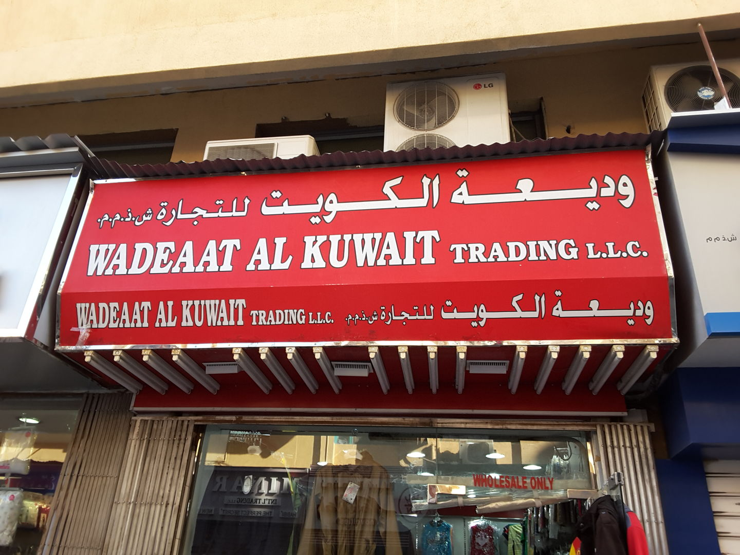 HiDubai-business-wadeaat-al-kuwait-trading-b2b-services-distributors-wholesalers-al-buteen-dubai-2