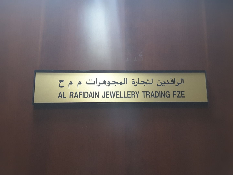 HiDubai-business-al-rafidain-jewellery-trading-b2b-services-distributors-wholesalers-jebel-ali-industrial-3-dubai-2
