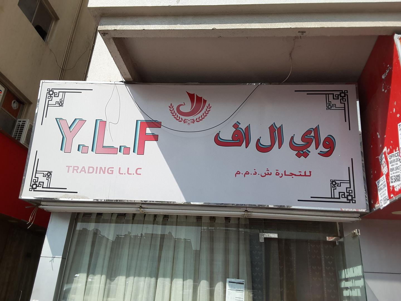 HiDubai-business-ylf-trading-b2b-services-distributors-wholesalers-al-murar-dubai-2