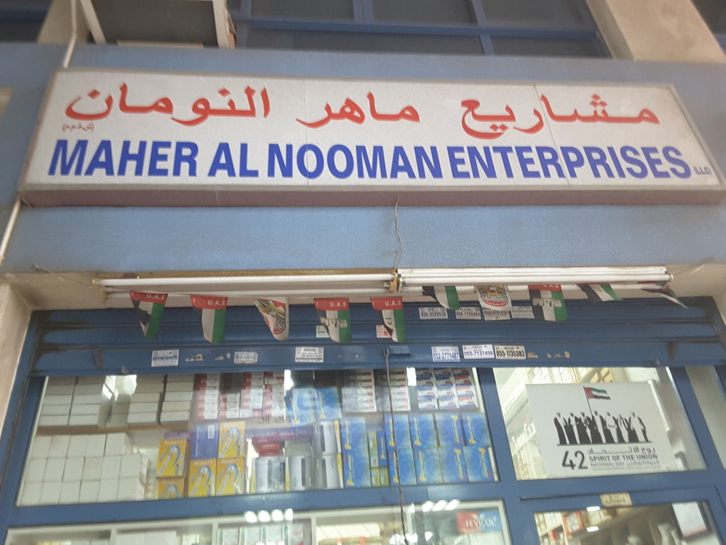 HiDubai-business-maher-al-nooman-enterprises-home-hardware-fittings-naif-dubai-2