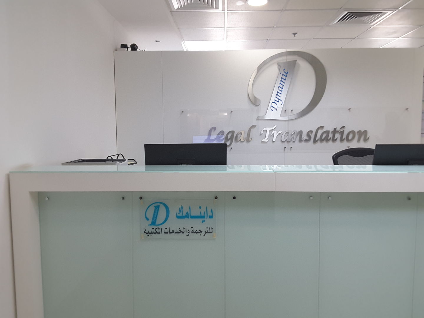 HiDubai-business-dynamic-translation-office-services-b2b-services-printing-typing-services-al-qusais-2-dubai-2