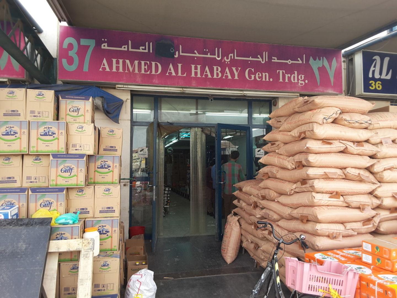 HiDubai-business-ahmed-al-habay-general-trading-food-beverage-supermarkets-hypermarkets-grocery-stores-ras-al-khor-industrial-3-dubai-2