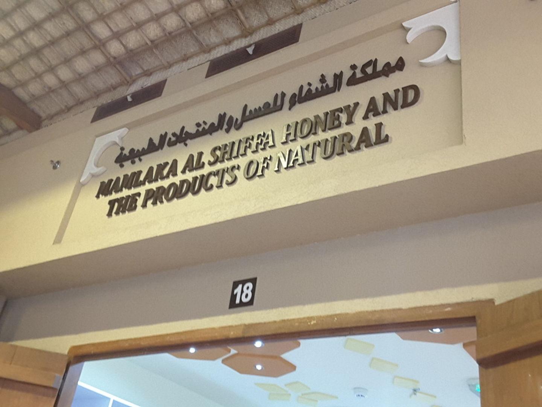 HiDubai-business-mamlaka-al-shifaa-honey-and-the-products-of-natural-shopping-supermarkets-hypermarkets-grocery-stores-naif-dubai-2