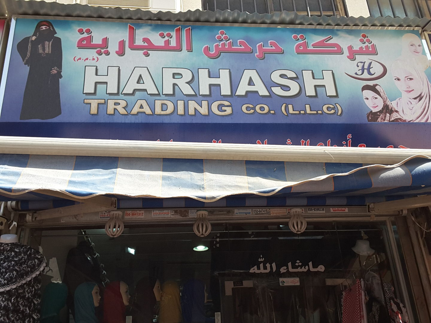 HiDubai-business-harhash-trading-b2b-services-distributors-wholesalers-al-daghaya-dubai-2