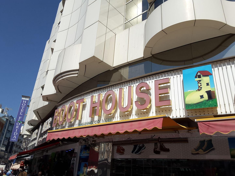 HiDubai-business-boot-house-trading-shopping-footwear-al-sabkha-dubai-2