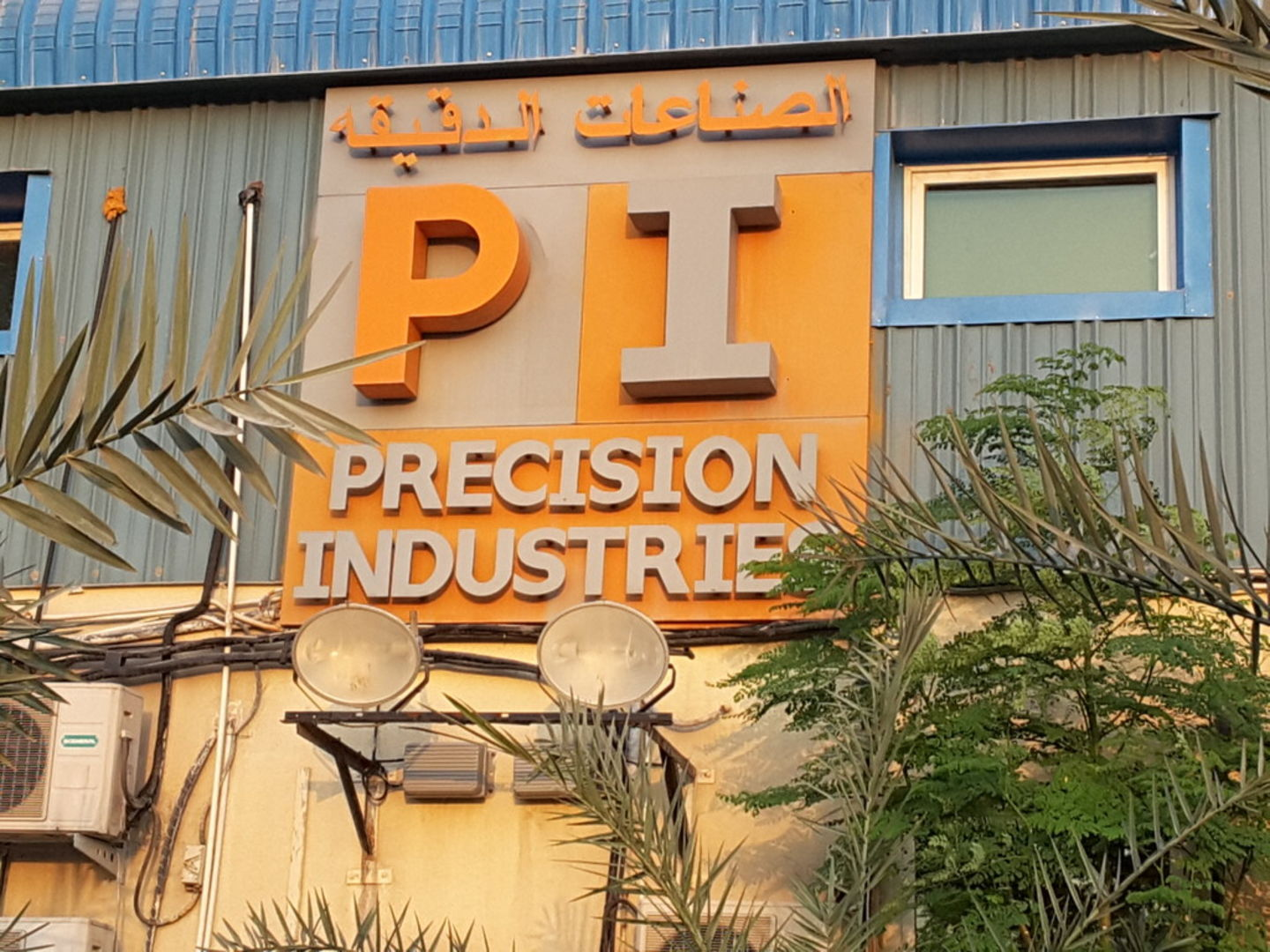 Precision Industries, (Oil & Gas Companies) in Al Quoz