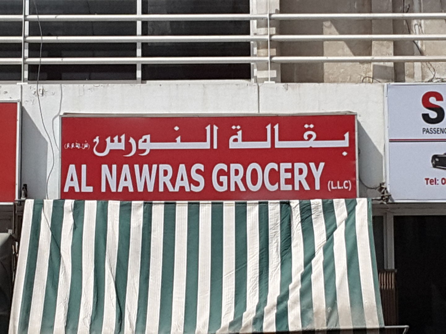 HiDubai-business-al-nawras-grocery-shopping-supermarkets-hypermarkets-grocery-stores-hor-al-anz-dubai-2